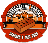 Голицынский кирпичный завод
